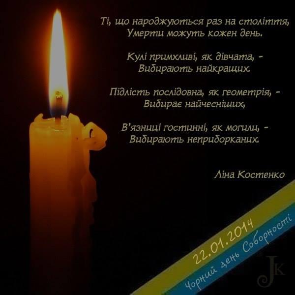 День Соборности Украині