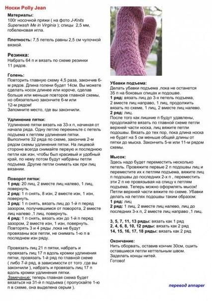 носки вязание узор