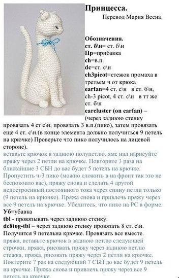 Кошка вязанная крючком схема и описание
