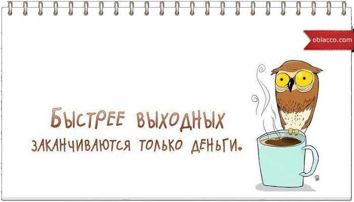выходной