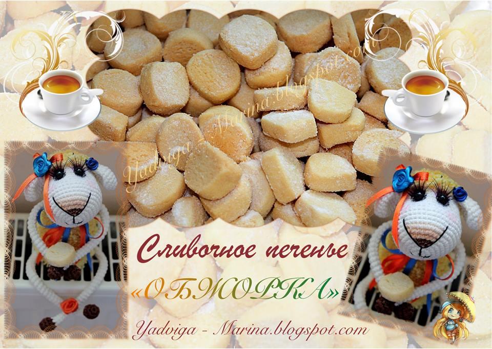 печенье сливочное